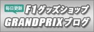 F1グッズショップGRANDPRIXブログ