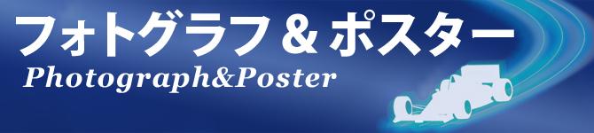 フォトグラフ,ポスター
